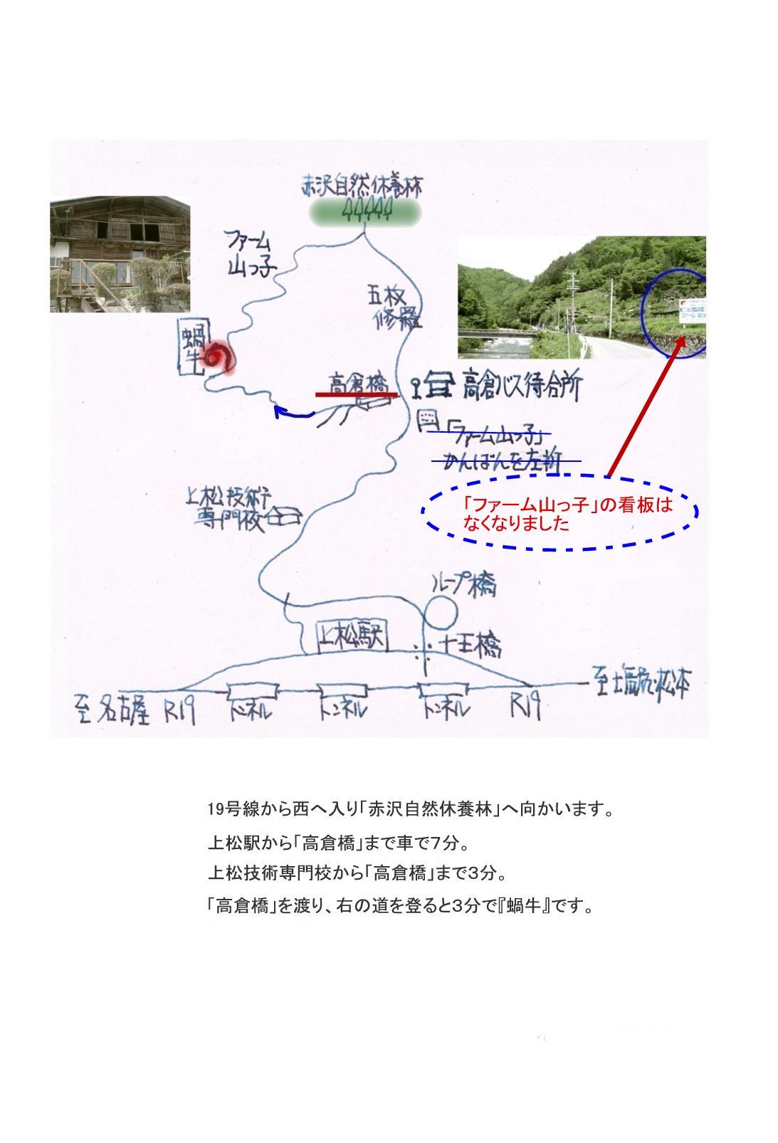 蝸牛地図a